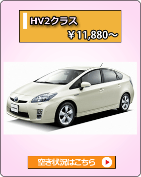 reatcar-hv2
