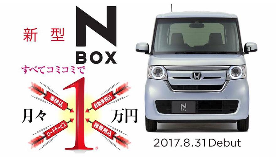 新車 コミコミ 1万円 筑後