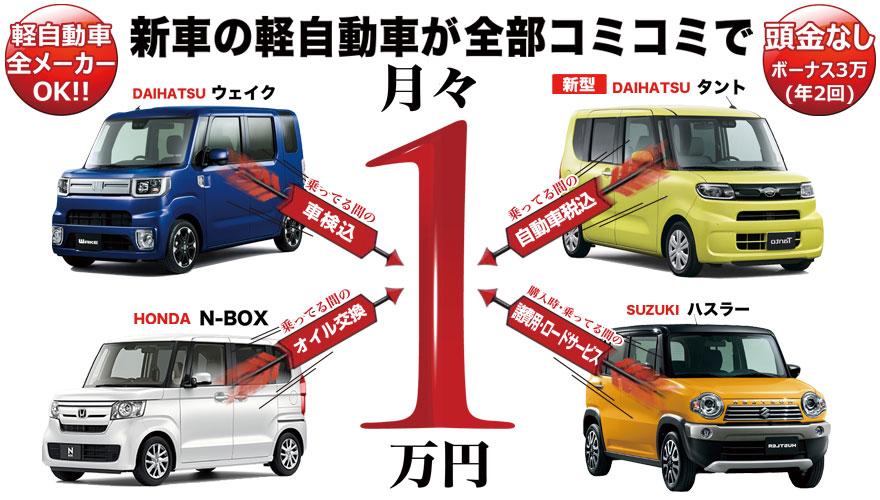 新車1万円 筑後