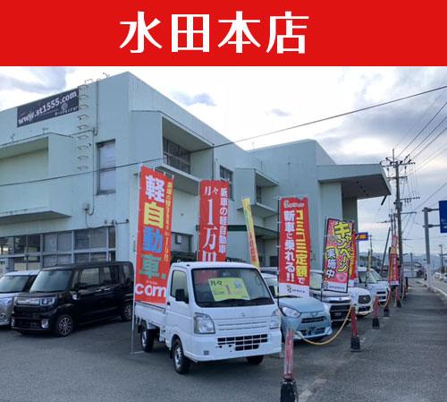 筑後 1万円 新車