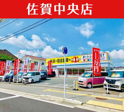 佐賀 1万円 新車